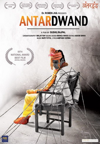 12mar Antardwand YRF Home Entertainment Releases Antardwand DVD