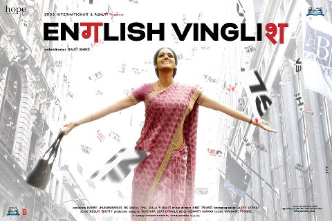 English Vinglish poster Continuing its success English Vinglish now to release in Japan, South Korea and Taiwan