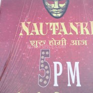 13jan NautankiSaala1stLookLaunch03 185x185 Nautanki Saala first look released!