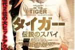 ETT Japan poster