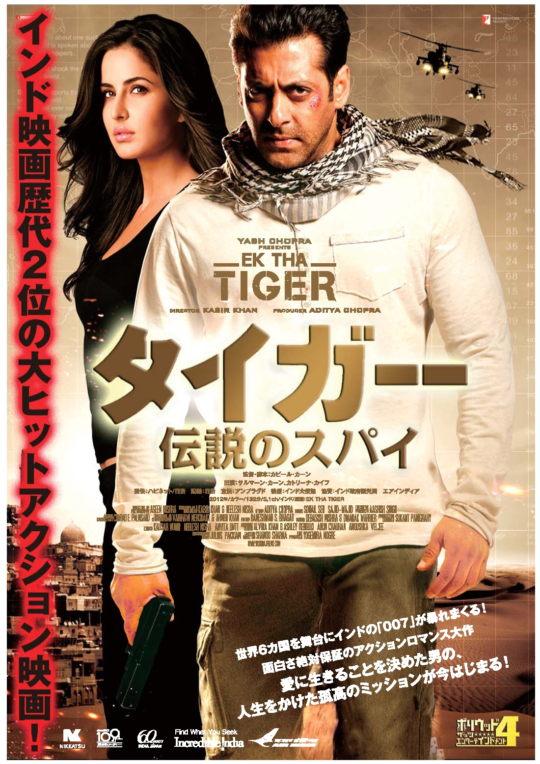 ETT Japan poster  Ek Tha Tiger   Tiger The Legendary Spy'  Premieres in Japan!