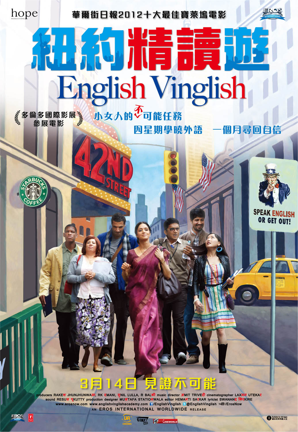 EV Poster HK  Eros International to release English Vinglish in Hong Kong and Germany