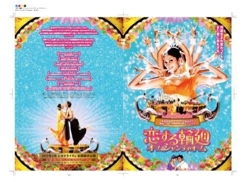 OSO in Japan  'Koi Suru Rinne Om Shanti Om'  Om Shanti Om to release in Japan