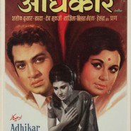 13nov Auction Adhikar 185x185 Londons Conferro Auctions Previews Vintage Bollywood Memorabilia auction celebrating 100 years of Bollywood