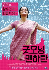 EV in Korea 209x300 English Vinglish becomes one of the biggest Bollywood release in South Korea
