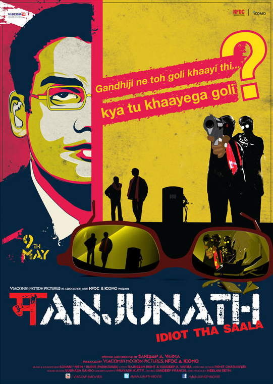 14may Manjunath MovieReview Special Movie Review: Manjunath
