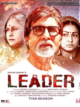 14may leader firstlook Amitabh Bachchan reveals First Look of the film LEADER
