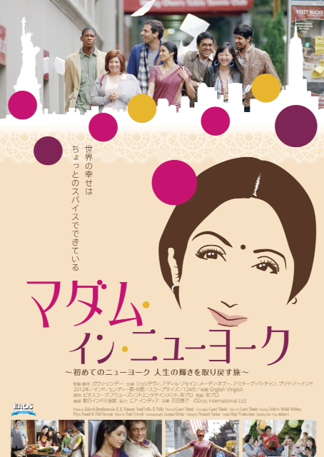 English Vinglish JAPAN poster Now English Vinglish Goes to Japan!