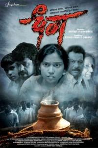 14dec_Usha Jadhav's Dhag Poster