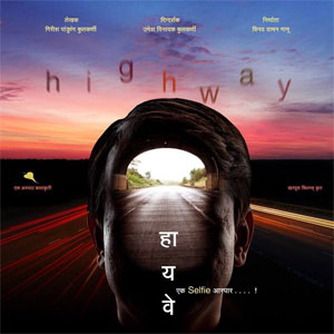 15aug_highway