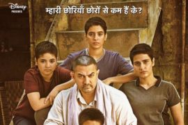 "Poster for the movie ""Dangal"""